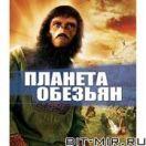 BLU-RAY-видеодиск Медиа Планета обезьян/1968