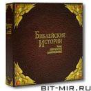 CD Аудиокнига Проза зарубежная АК Библейские Истории
