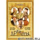 DVD-видеодиск (Регионы) Отечественное кино РД О/Ф АРТИСТЫ