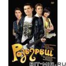 DVD-видеодиск (Регионы) Отечественное кино РД о/ф Розыгрыш
