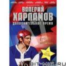 DVD-видеодиск (Регионы) Отечественное кино РД о/ф Валерий Харламов
