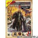 Игровой диск для PC DVD-box Экшн/Action Санитары подземелий 2