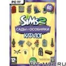 Игровой диск для PC DVD-box Симуляторы/Simulators Sims 2:Сады и особняки