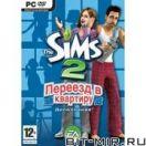 Игровой диск для PC DVD-box Симуляторы/Simulators Sims 2.Переезд в кварт.