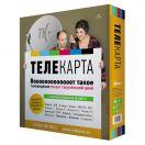 Комплект спутникового ТВ Telekarta 07+карта 2 месяца