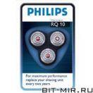 Режущий блок для электробритвы Philips RQ10/40